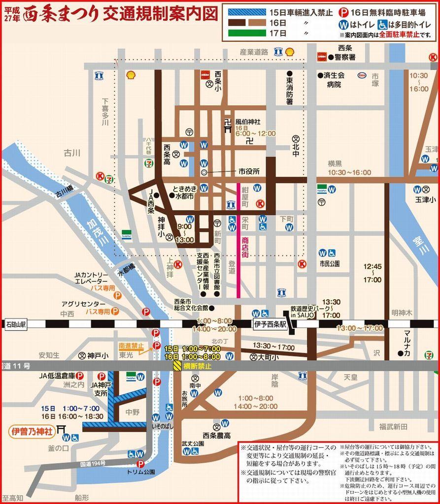 西条まつり2015 交通規制案内図10月16日