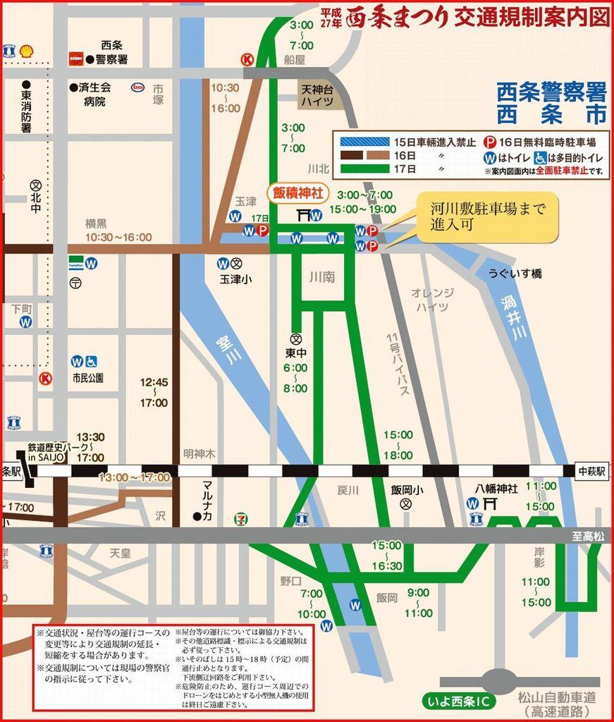 西条まつり2015 交通規制案内図10月17日