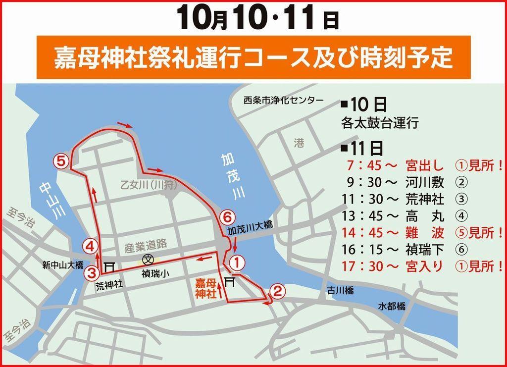 西条まつり2015 嘉母神社祭礼運行コース