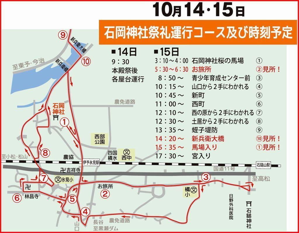 西条まつり2015 石岡神社祭礼運行コース